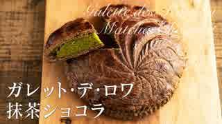 ガレットデロワ抹茶ショコラ【お菓子