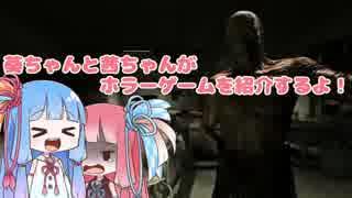 葵ちゃんと茜ちゃんがホラーゲームを紹介