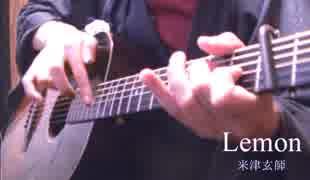 「Lemon」ソロギターで弾いてみた