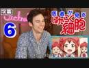 【日本語字幕】医者が見る はたらく細胞 6話 (ウイルス感染それともガン化?) 外国人の反応