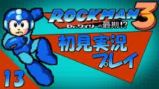 【実況】ロックマン3を初見で楽しむ実況part13【ワイリーstage1】