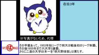 【迷列車番外編】迷球団で行こう 横浜トホ監督列伝 その3 おんぶにだっこ