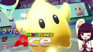 """【VOICEROID実況】きりたん""""が""""学ぶマリオテニスエース Part13"""