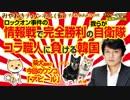 自衛隊完全勝利!!コラ職人に負け無能を告白する韓国|みやわきチャンネル(仮)#324