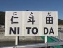 ねこの神様を拝む! ~猫神様の島・田代島への旅~ part2