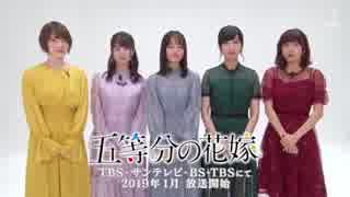 TVアニメ『五等分の花嫁』キャストコメン