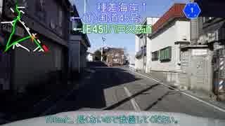 人気の「青森県道1号八戸階上線...
