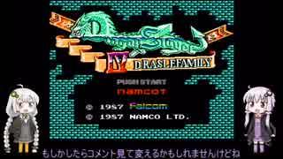 【ゆかりとあかり】ドラゴンスレイヤーIV ドラスレファミリー Part1【VOICEROID実況】