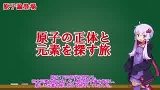 【VOICEROID解説】紀元前からの化学史Part