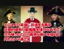 【世界歴史】世界三大提督を覚えておこう!【基礎知識】