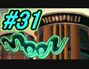 【実況プレイ】勇者しないで、ラブを集めるよ!-Part31-【moon】