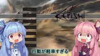 【Kenshi】早口姉妹のKenshiなんちゃって初見プレイSC part43【VOICEROID】