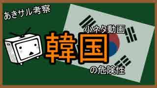 韓国の危険性 小ネタ動画