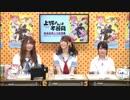 「上野さんは不器用」放送直前ニコ生特番 2019年1月5日