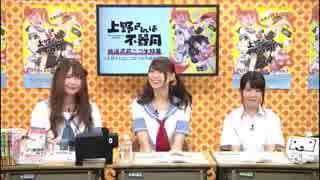 「上野さんは不器用」放送直前ニコ生特番