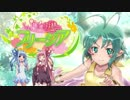 【VOICEROID実況プレイ】花咲か妖精フリージア Part3