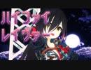 【#ロボ子MMD】ハイファイレイヴァー【1080p】