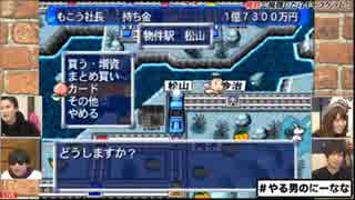 【加藤純一27時間】桃鉄で松山にゴールしたもこうを責める加藤純一とGero