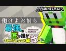 【日刊Minecraft】最強の匠は誰かスカイブロック編改!絶望的センス4人衆がカオス実況!#6【TheUnusualSkyBlock】