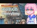 【StoneHearth】そらさんのCherrySong#1