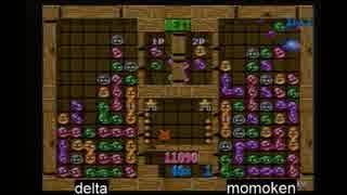 【ぷよぷよ】 delta VS momoken 【連戦祭】