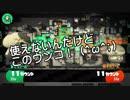 【ガルナ/オワタP】スプラトゥーン2 1on1 ガチマッチ2【vs セピア(-ω-) 3】