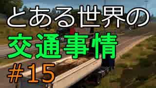 【ETS2】とある世界の交通事情 #15【マルチプレイ】
