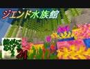 Minecraft ジ・エンドを我がバイオームに染め上げる2 24(ゆっくり実況)