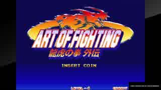 対戦動画(アケアカNEOGEO ART OF FIGHTING 龍虎の拳 外伝)