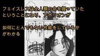 【からくりサーカス】最強最悪の奇病『ゾ