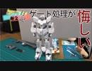 【ガンプラ】素組み完成 .. #2【初心者】