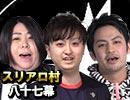 【ルーム軍団】麻雀プロの人狼スリアロ村:第八十七幕(1/5)
