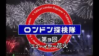 ゆっくりロンドン探検隊 第3回 ニューイヤー花火