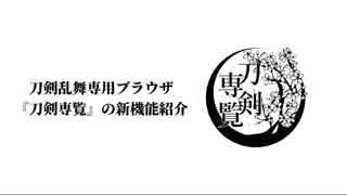 【刀剣乱舞】刀剣乱舞専用ブラウザ「刀剣