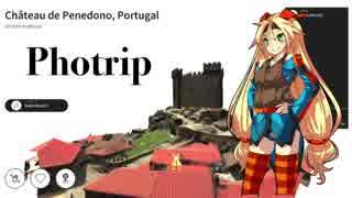 ユニティちゃんの世界旅行 in ポルトガル