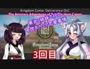 【Kingdom Come: Deliverance DLC第二段】東北3姉妹が見る中世ボヘミア恋愛事情 第三回【VOICEROID実況】