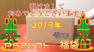 【駿河屋】PS2ソフト20本 福袋【201