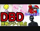 【DBD 】Abema企画あっさりしょこから逃げきれ!【歴戦ジジイ視点】