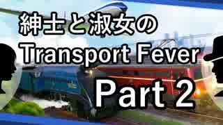 紳士と淑女のTransportFever Part2 「車両の更新と工業用ルート」