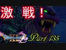 【ネタバレ有り】 ドラクエ11を悠々自適に実況プレイ Part 135