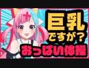 【バストアップ】レッツ!おっぱい体操!!!!