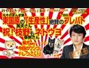 東国原さん「生産性」俳句を絶賛のプレバト。祝!枝野さんもネトウヨ(増刊号)みやわきチャンネル(仮)#325