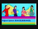 Pl@net Sphere第493回(実質495回) (18.12.19)