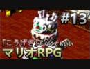 【縛り】「こうげき」しなくてもいいマリオRPG Part13【実況】