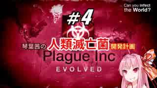【Plague Inc:Evolved】琴葉茜の人類滅亡菌開発計画#4【VOICEROID実況】