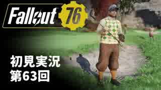 【初見実況】Fallout76 第63回【手汗かいて散策】