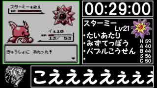 ポケモン赤RTA ケンタロスチャート part2/? X:X4:00
