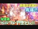 【MHW】新鑑定武器 皇金の盾斧・氷がもうエターナルフォースブリザード【実況】