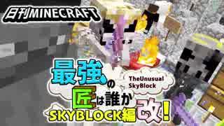 【日刊Minecraft】最強の匠は誰かスカイブロック編改!絶望的センス4人衆がカオス実況!#7【TheUnusualSkyBlock】