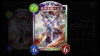 【シャドバ新弾】今年は異界を統べたいドラゴン
